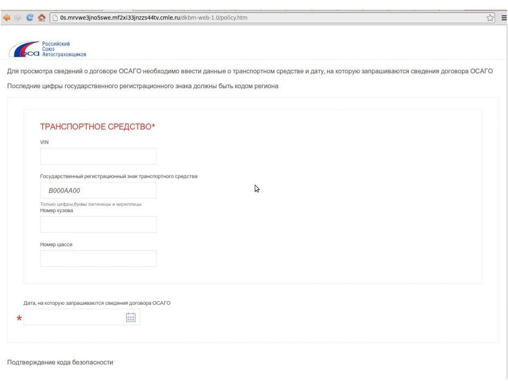 Какую информацию предоставляет база ГИБДД по номеру машины бесплатно?