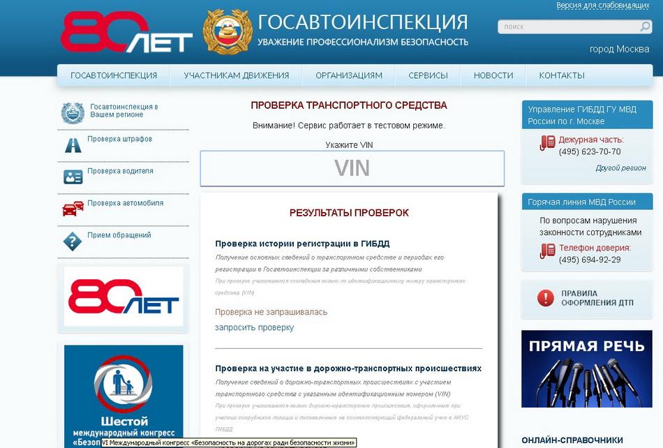 Сайт ГИБДД: проверка автомобиля по vin коду