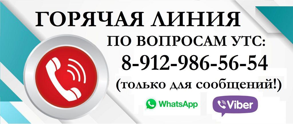 юридическая консультация по УТС