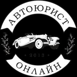 Автоюрист Краснодар